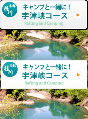キャンプと一緒に!宇津峡コース