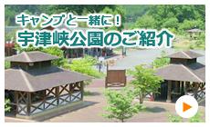 宇津峡公園