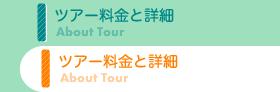 ツアー料金と詳細