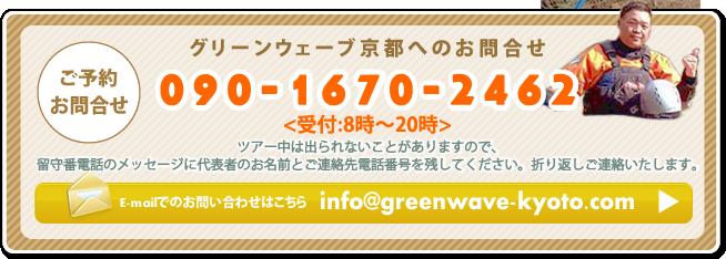 グリーンウェーブ京都へのお問合せ:090-1670-2462受付8時~20時